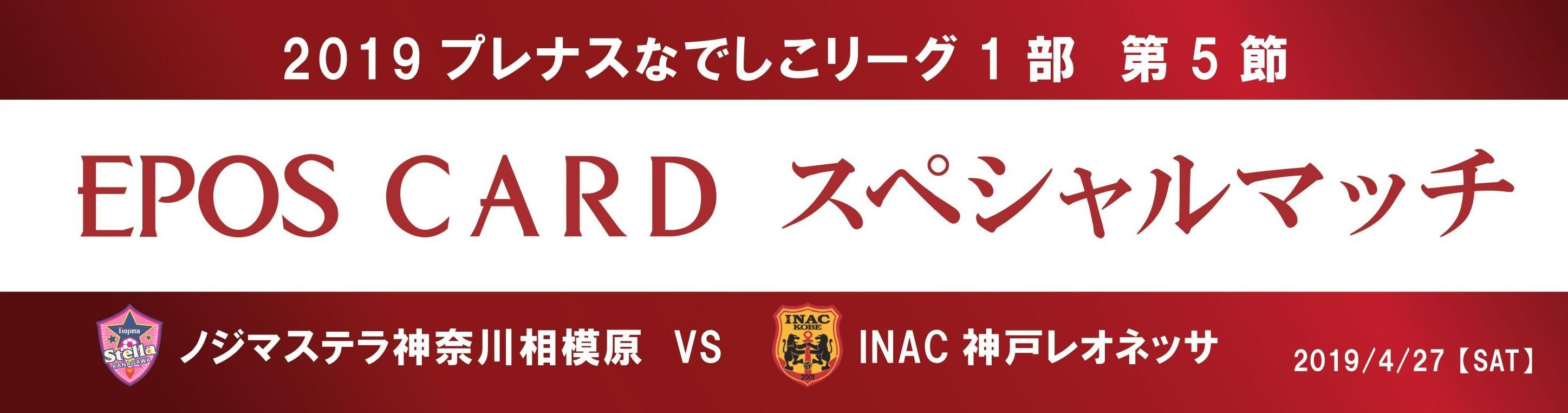 【4月27日 I神戸 戦】「 EPOS CARDスペシャルマッチ」開催のお知らせ