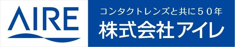 「株式会社アイレ」 新規サプライヤー決定のお知らせ