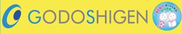 「合同資源サービス株式会社」とのスポンサー契約締結のお知らせ