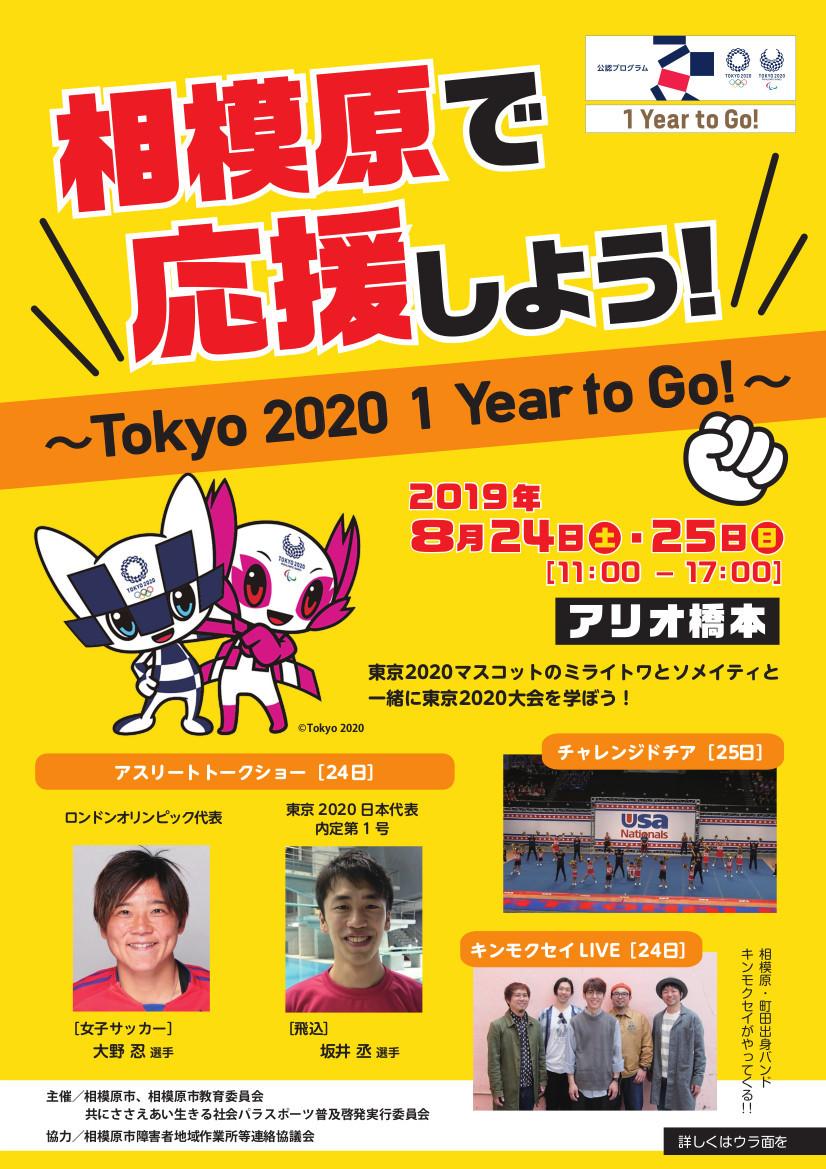 大野忍選手「相模原で応援しよう!~Tokyo 2020 1 Year to Go!~」トークショー出演のお知らせ